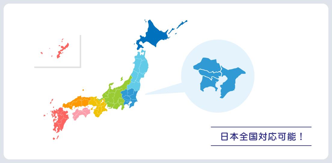 日本全国対応可能!
