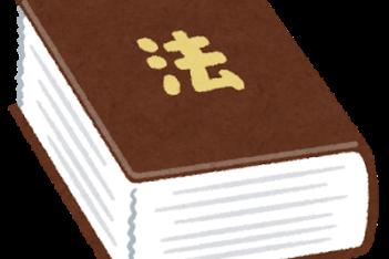 2021年4月省エネ法改正の解説・適合性判定物件の対象拡大、全ての物件に説明義務が課されます